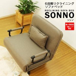 リクライニング式 ソファーベッド 『SONNO』 ブラウン ソンノ|1128
