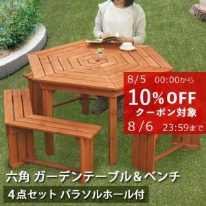 ガーデン テーブル セット ガーデンファニチャー 天然木 4点セット 六角テーブル パラソル対応 ベ...