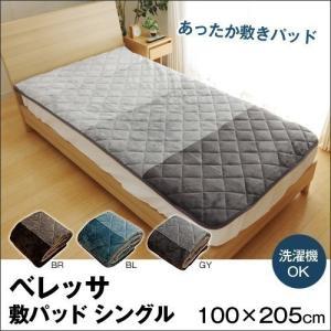 敷きパッド シングル 『ベレッサ』 フランネル 洗濯機 丸洗い 敷きパット ベッドパッド 100×205cm|1128