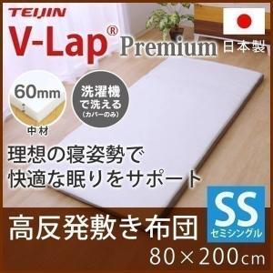 敷布団 高反発 セミシングル 『テイジン V-LAP プレミアム』 80×200cm 日本製 厚み60mm 洗える 軽量 硬め 6677129|1128