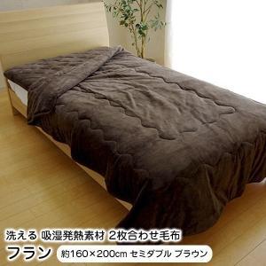 毛布 セミダブル 2枚合わせ 洗える 『フラン』 ブラウン (9808577) 抗菌 防臭 二枚合わせ毛布|1128