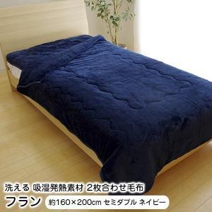 毛布 セミダブル 2枚合わせ 洗える 『フラン』 ネイビー (9808578) 抗菌 防臭 二枚合わせ毛布|1128