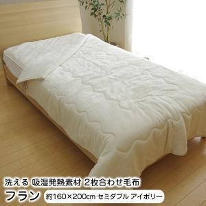 毛布 セミダブル 2枚合わせ 洗える 『フラン』 アイボリー (9808581) 抗菌 防臭 二枚合わせ毛布|1128