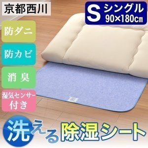 敷きふとんやベッドのじめじめ対策に大人気の除湿シートです。洗えるので繰り返し使えます。目で見てわかる...