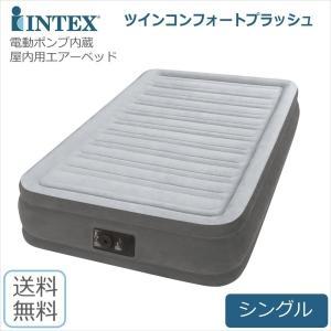 INTEX インテックス エアーベッド シングル 『ツインコンフォートプラッシュ ミッドライズ エアベッド TWIN (シングル)』 67765|1128