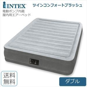 INTEX インテックス エアーベッド ダブル 『フルコンフォートプラッシュ ミッドライズ エアベッド FULL (ダブル)』 67767|1128