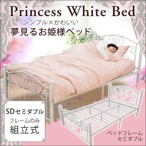 ベッド セミダブル ホワイト (B026JF) パイプベッド プリンセスベッド ※ベッドフレームのみ|1128
