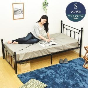 ベッド シングル 黒 パイプベッド ※ベッドフレームのみ|1128