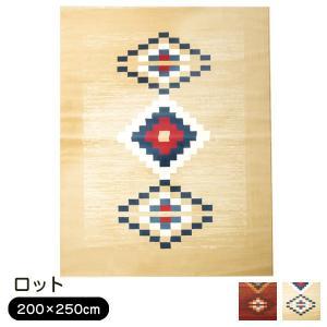 ラグ 200×250cm 『ロット RUG』 ラグマット ウィルトン織り ホットカーペット対応 キリム柄 ベルギー製 じゅうたん 2328929 1128