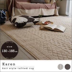 ラグ 130×185cm カレン 日本製 洗える ニット風|1128