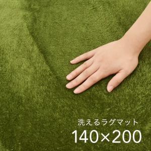 ラグマット カーペット ラグ 約1.5畳 140×200cm 洗える ホットカーペット 対応 軽量 グリーン デイジー|1128
