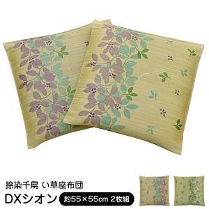 座布団 クッション い草 55×55cm 『DXシオン』 2枚組 日本製 国産 花柄 捺染 3801510 3801610|1128