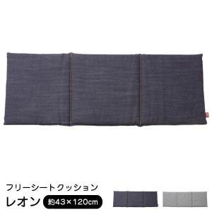 クッション 『レオン フリーシート』 43×120cm デニム 国産 日本製 9144749 9150649|1128