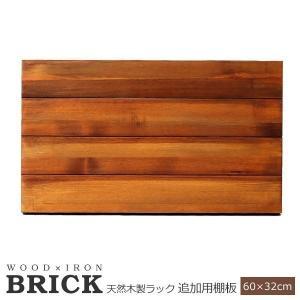 オプション 収納 ラック オープン 木製 幅60 ブリックラックシリーズ 追加用棚板 60×32 BRICK (PRU-T6032)|1128