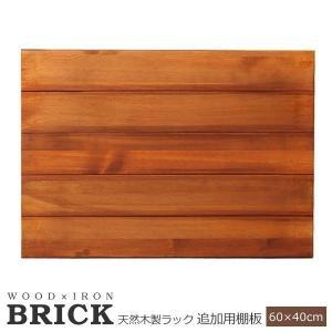 オプション 収納 ラック オープン 木製 幅60 ブリックラックシリーズ 追加用棚板 60×40 BRICK (PRU-T6040)|1128