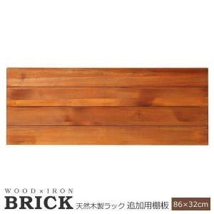 オプション 収納 ラック オープン 木製 幅86 ブリックラックシリーズ 追加用棚板 86×32 BRICK (PRU-T8632)|1128