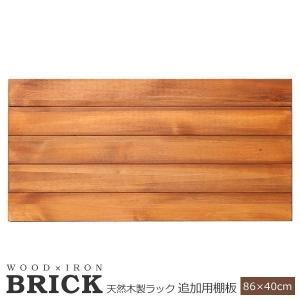 オプション 収納 ラック オープン 木製 幅86 ブリックラックシリーズ 追加用棚板 86×40 BRICK (PRU-T8640)|1128