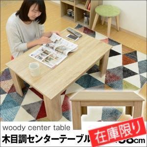 テーブル ローテーブル リビングテーブル 幅85cm ナチュラル ちゃぶ台 木目調 CT104B 1128