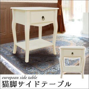 サイドテーブル 白 猫脚 ホワイト ヨーロピアンサイドテーブル コンソールテーブル SH021 電話台 FAX台 花台 1128