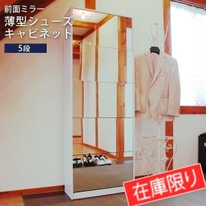 シューズラック 薄型 5段 前面ミラー シューズキャビネット (ホワイト)(組立式) シューズボックス 鏡 下駄箱 玄関収納|1128
