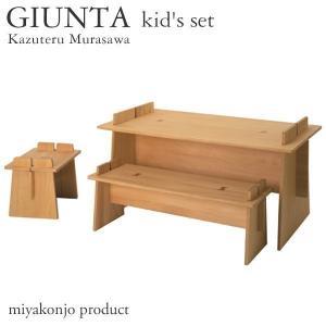 デスクセット 木製 子ども用 『GIUNTA kid's set ジュンタ キッズ セット』 4点セット 白木 miyakonjo product|1128