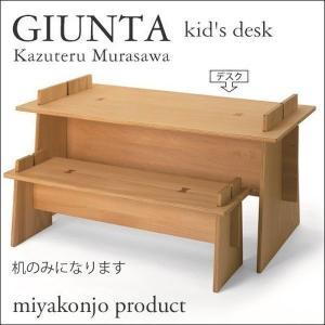 デスク 木製 幅110 子ども用 『GIUNTA kid's desk ジュンタ キッズ デスク』 白木 miyakonjo product|1128