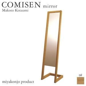 スタンドミラー 姿見 『COMISEN mirror コミセン ミラー』 (油仕上げ) 木製 無垢 miyakonjo product|1128