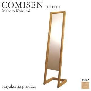 スタンドミラー 姿見 『COMISEN mirror コミセン ミラー』 (石鹸仕上げ) 木製 無垢 miyakonjo product|1128