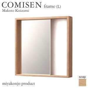 鏡 壁掛け ウォールミラー 『COMISEN frame(L) コミセン フレーム(大)』 (石鹸仕上げ) 300×300mm 木製 無垢 miyakonjo product|1128