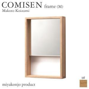鏡 壁掛け ウォールミラー 『COMISEN frame(M) コミセン フレーム(中)』 (油仕上げ) 200×300mm 木製 無垢 miyakonjo product|1128