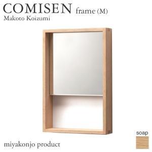 鏡 壁掛け ウォールミラー 『COMISEN frame(M) コミセン フレーム(中)』 (石鹸仕上げ) 200×300mm 木製 無垢 miyakonjo product|1128