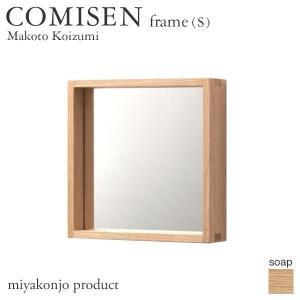 鏡 壁掛け ウォールミラー 『COMISEN frame(S) コミセン フレーム(小)』 (石鹸仕上げ) 200×200mm 木製 無垢 miyakonjo product|1128