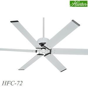 HUNTER シーリングファン HFC-72/フレッシュホワイト (59134) コントローラーセット 照明なし ハンター ※6〜10坪用|1128