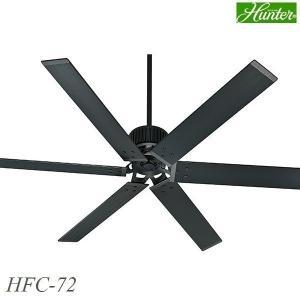 HUNTER シーリングファン HFC-72/マットブラック (59136) コントローラーセット 照明なし ハンター ※6〜10坪用|1128