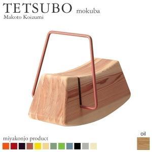 木馬 おもちゃ 乗り物 子供用 『TETSUBO mokuba テツボ もくば』 (油仕上げ) 木製 アイアン 無垢 miyakonjo product 日本製|1128