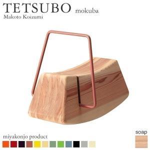 木馬 おもちゃ 乗り物 子供用 『TETSUBO mokuba テツボ もくば』 (石鹸仕上げ) 木製 アイアン 無垢 miyakonjo product 日本製|1128