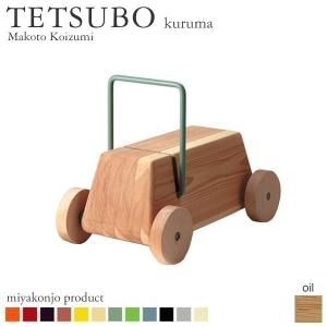 おもちゃ くるま 乗り物 子供用 『TETSUBO kuruma テツボ くるま』 (油仕上げ) 木製 アイアン 無垢 miyakonjo product 日本製|1128