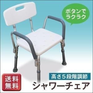 バスチェア シャワーチェア お風呂椅子 肘付き 背付き 高さ5段階調節 ホワイト バスチェア 背もたれ付き|1128