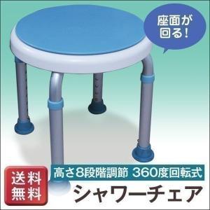 シャワーチェア シャワースツール 回転式 高さ8段階調節 [ブルー] バスチェア お風呂椅子 腰かけ 腰掛|1128