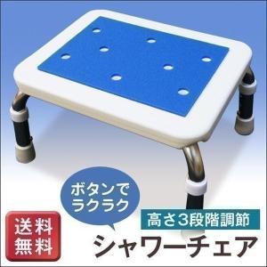 バスチェア シャワーチェア シャワースツール 高さ3段階調節  ブルー  バスチェア お風呂椅子 腰かけ 腰掛|1128