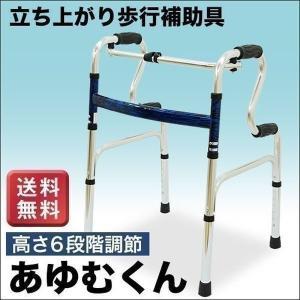 歩行器 高齢者用 歩行補助具 固定型歩行器 交互歩行器 シルバー用品 あゆむくん|1128