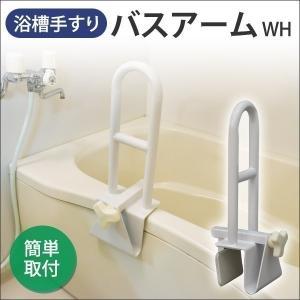浴槽手すり バスアーム (WH) 入浴補助用品 入浴手摺 お風呂用手すり バスクリップ 浴そう手すり|1128
