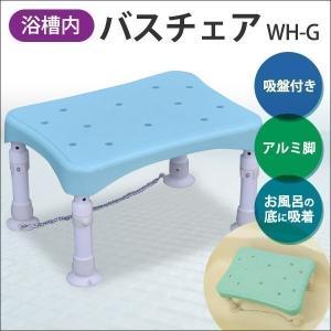 浴槽内 バスチェア シャワーチェア 吸盤付 高さ4段階調節 ホワイト/ブルー バスチェア 風呂椅子 風呂イス 風呂いす 入浴補助|1128