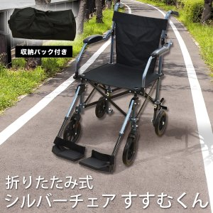 歩行器 高齢者用 4輪歩行補助具 シルバー用品 歩行器 すすむくん|1128