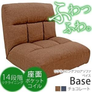 座椅子 『ベイス』 チョコレート 14段階 リクライニング 座面ポケットコイル 1人掛けソファ|1128