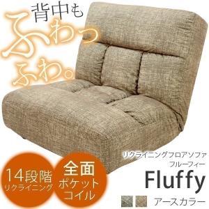 座椅子 『フルーフィー』 アースカラー 14段階リクライニング 座面・背面ポケットコイル 1人掛けソファ|1128