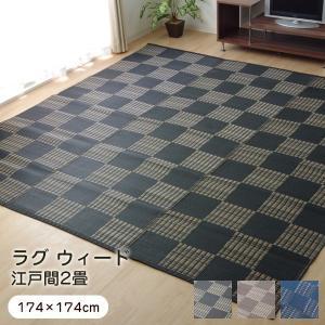 ラグ 『ウィード』 江戸間2畳 (約174×174cm) い草風 PPカーペット 洗える 純国産 日本製 1128