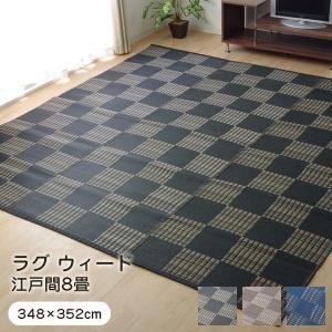 ラグ 『ウィード』 江戸間8畳 (約348×352cm) い草風 PPカーペット 洗える 純国産 日本製 1128