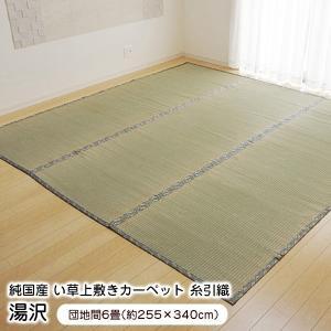 上敷き 6畳 『湯沢』 団地間6畳 (255×340cm) い草 ラグ 国産 糸引織り (1102706) 1128