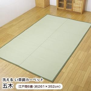 ラグ 『五木』 江戸間6畳 (約261×352cm) い草風 PPカーペット 洗える 純国産 日本製 2103006 1128